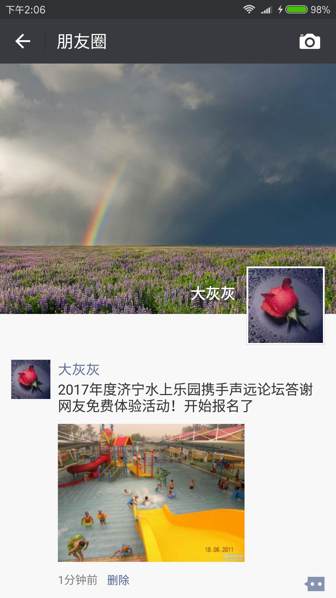 Screenshot_2017-06-22-14-06-55-123_com.tencent.mm.png