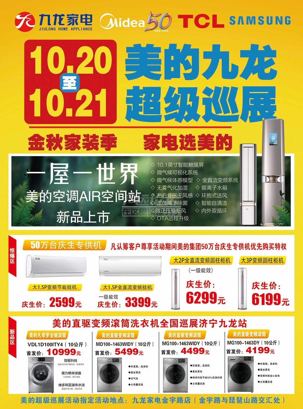 1020超级巡展单页背面_副本.jpg