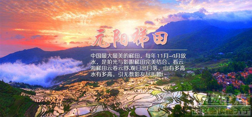 22 元阳梯田.jpg