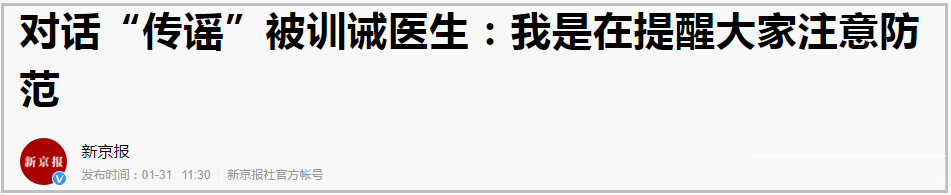 李文亮医生,对不起-5.jpg