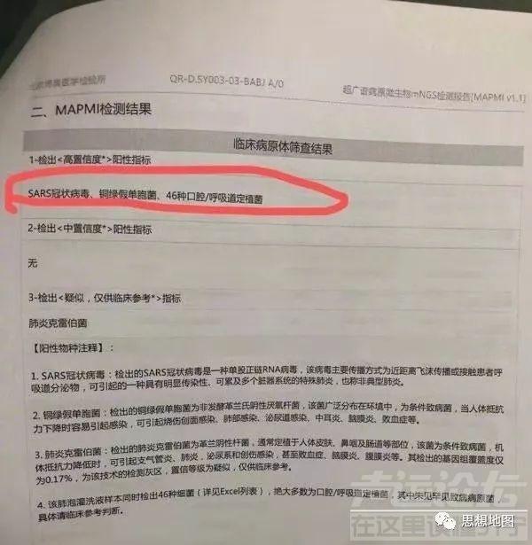 李文亮医生,对不起-4.jpg