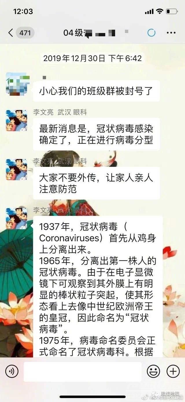 李文亮医生,对不起-3.jpg