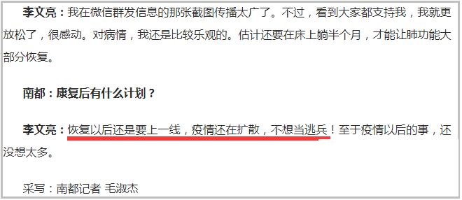 李文亮医生,对不起-13.jpg