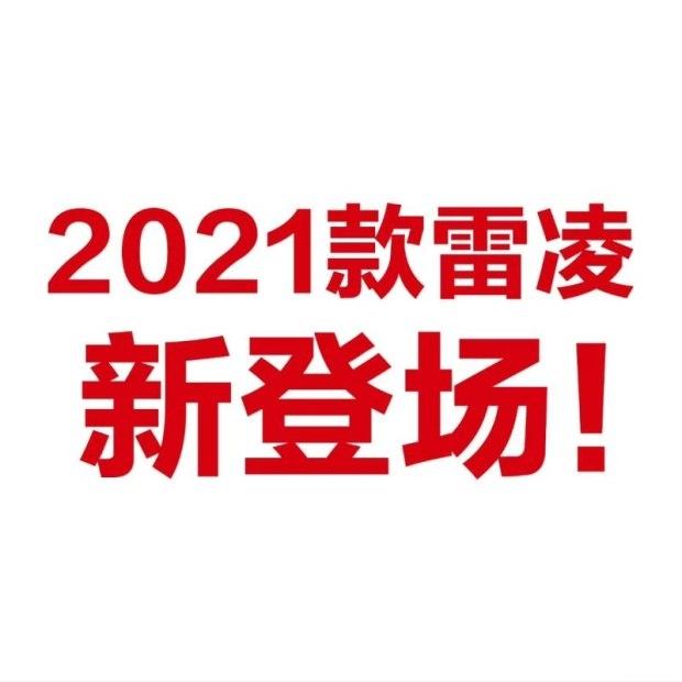 2021全新雷凌登场 更酷 更雷凌!-1.jpg