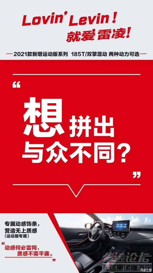 2021全新雷凌登场 更酷 更雷凌!-3.jpg