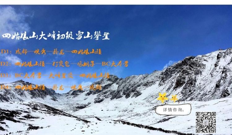 四姑娘山大峰二峰初级5000千米雪山攀登 (-2.jpg