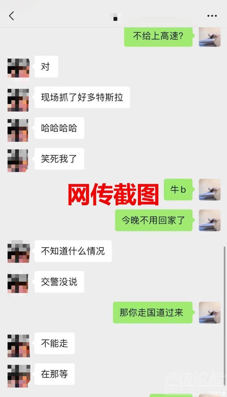 """广州交警官方辟谣""""禁止特斯拉上高速""""-2.jpg"""