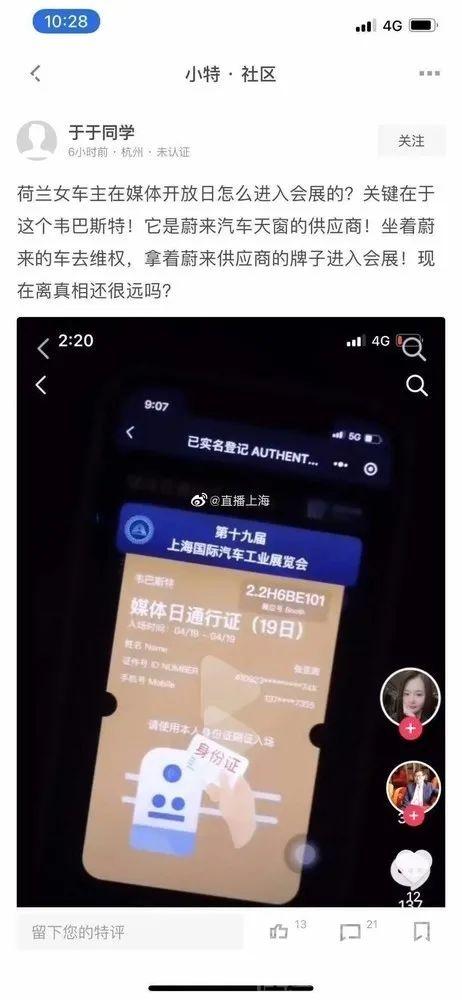 突发:特斯拉发奶茶照安抚支持者 不料又出新事故-2.jpg