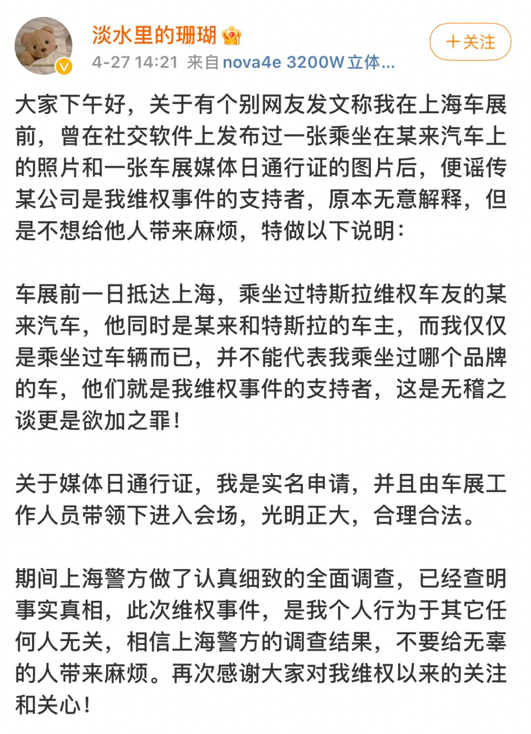 突发:特斯拉发奶茶照安抚支持者 不料又出新事故-5.jpg