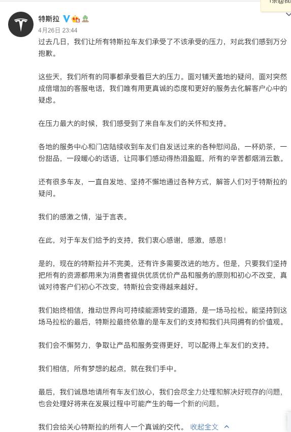 突发:特斯拉发奶茶照安抚支持者 不料又出新事故-6.jpg