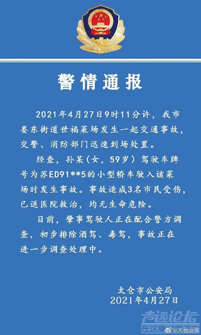 突发:特斯拉发奶茶照安抚支持者 不料又出新事故-10.jpg