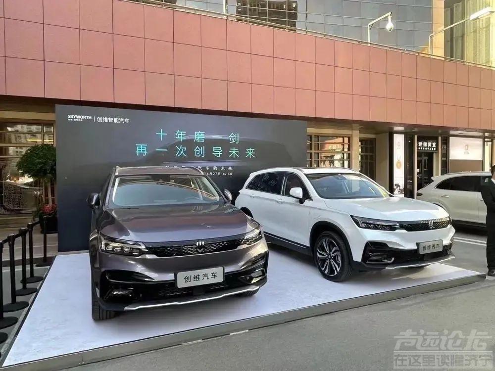 天美汽车正式更名创维汽车,预计5年内推至少4款车型-3.jpg
