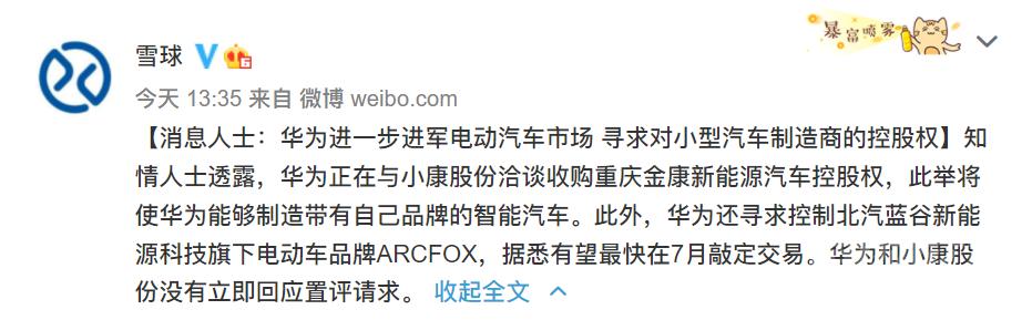 华为寻求控制极狐/金康亲自造车?最新回应来了-1.jpg