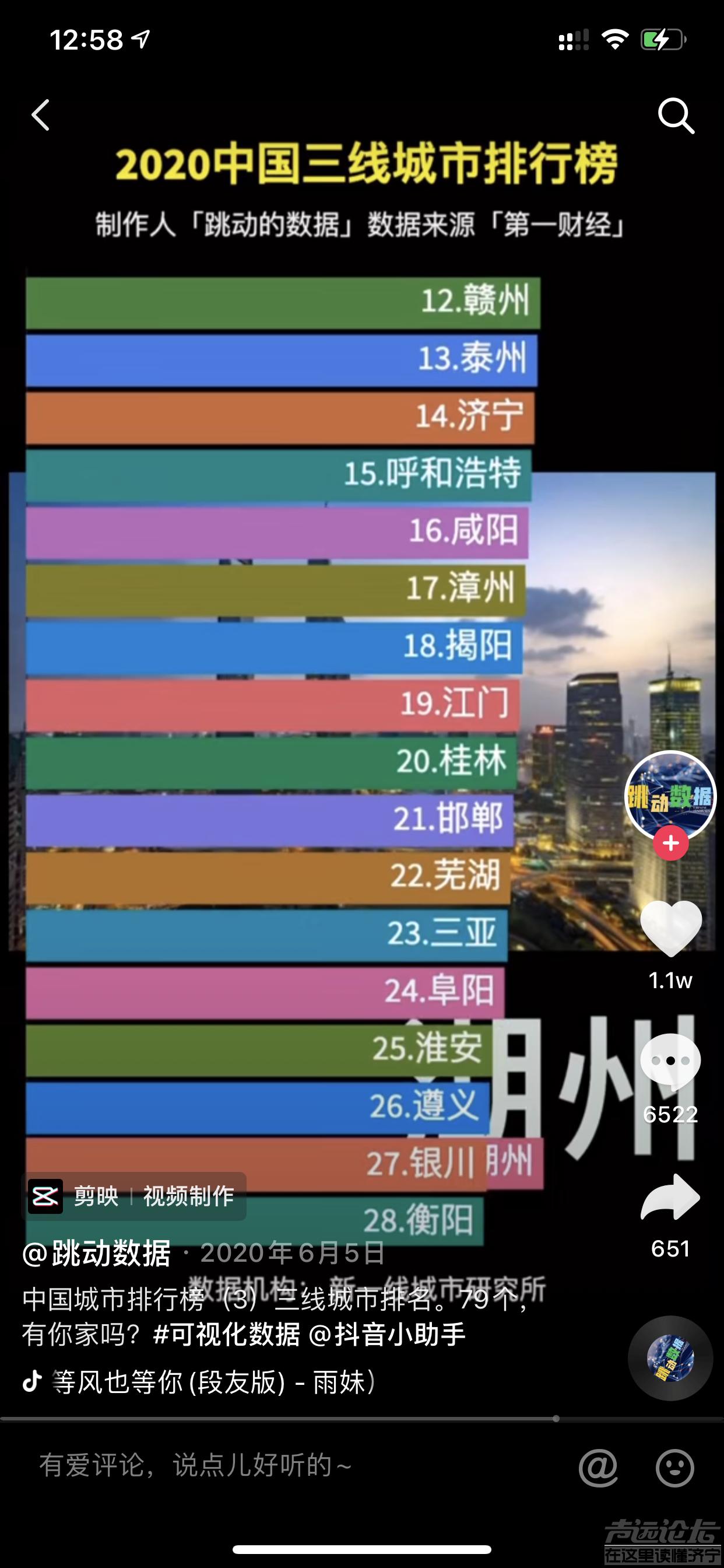 济宁三线城市第十四-1.png