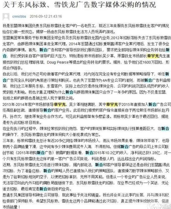 突发:东风标致市场部原副部长董安银接受监察调查-5.jpg