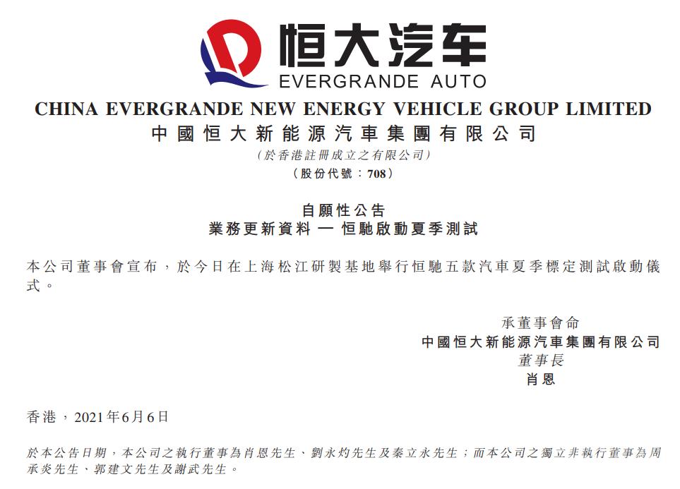 又拉一波股价?恒大宣布五款车型启动夏季测试-1.jpg