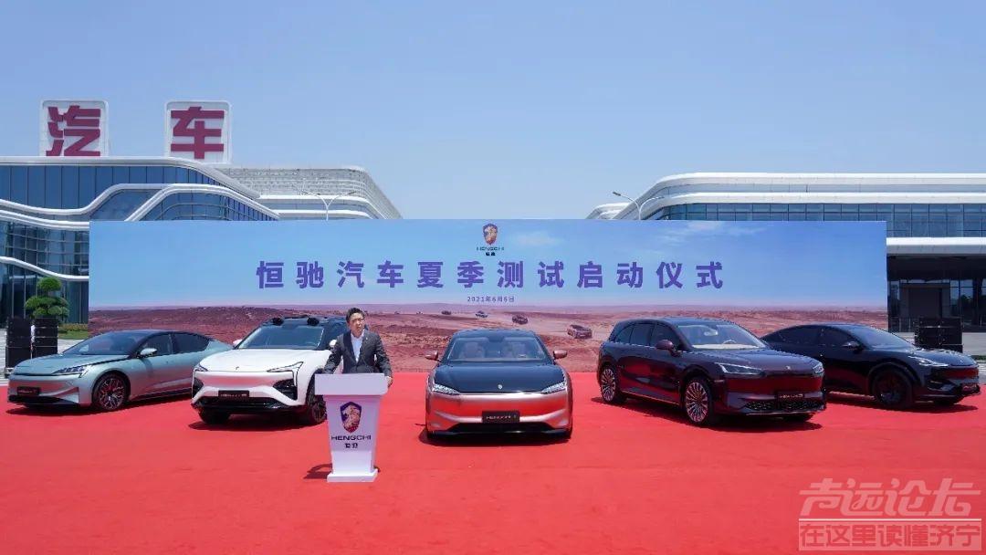 又拉一波股价?恒大宣布五款车型启动夏季测试-2.jpg