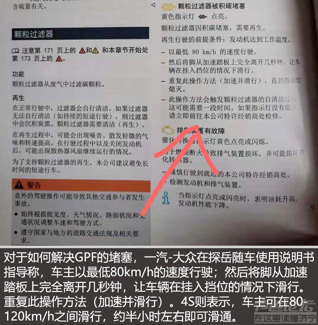 闲鱼平台惊现探岳330高速代跑业务,费用一次200-2.jpg