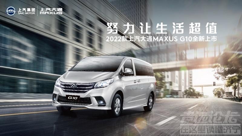 面向三胎家庭车型,2022款上汽大通MAXUS G10汽油版上市,14.58万元起-1.jpg