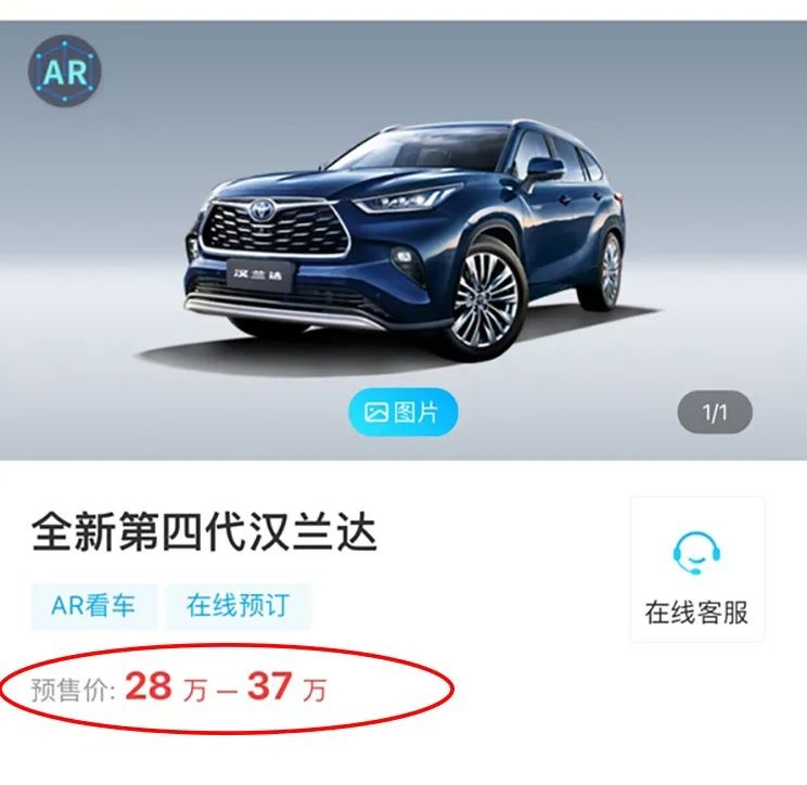 疑似全新汉兰达配置曝光,最高预售36.6万元-2.jpg