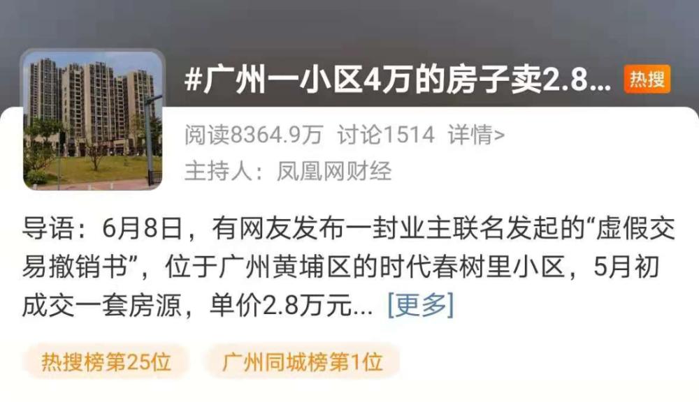 """房价狂跌30%!广州业主举报邻居,打响""""房价保卫战""""!-1.jpg"""