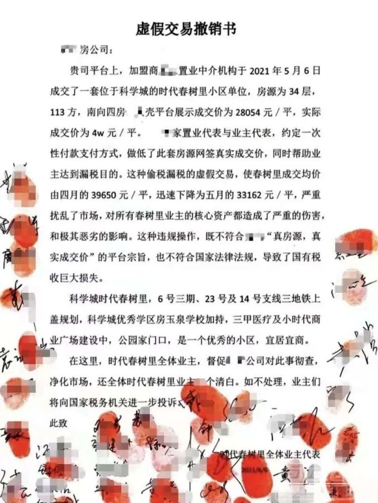 """房价狂跌30%!广州业主举报邻居,打响""""房价保卫战""""!-2.jpg"""