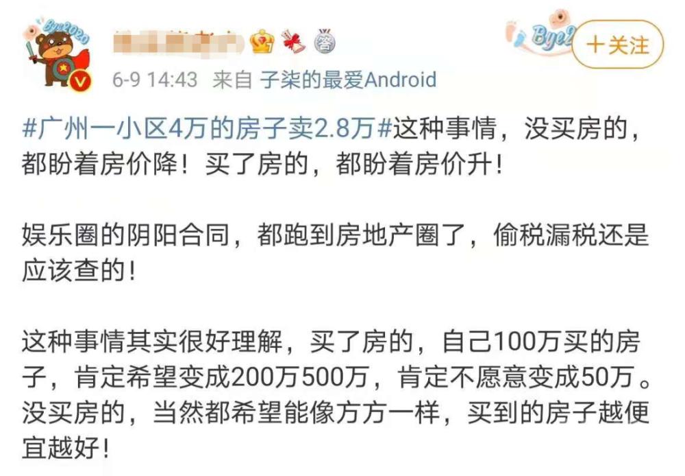 """房价狂跌30%!广州业主举报邻居,打响""""房价保卫战""""!-3.jpg"""