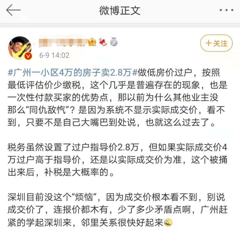 """房价狂跌30%!广州业主举报邻居,打响""""房价保卫战""""!-4.jpg"""