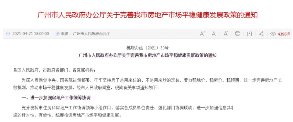 """房价狂跌30%!广州业主举报邻居,打响""""房价保卫战""""!-7.jpg"""