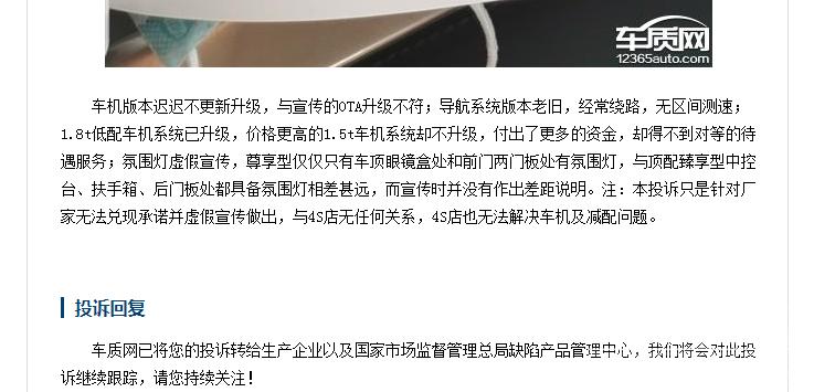 吉利嘉际被曝车机卡顿,系统老旧无法升级-3.jpg
