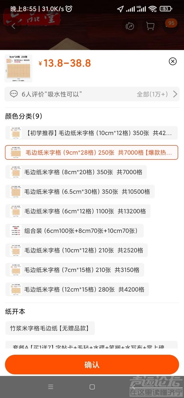 Screenshot_2021-06-28-20-55-52-023_com.taobao.taobao.jpg
