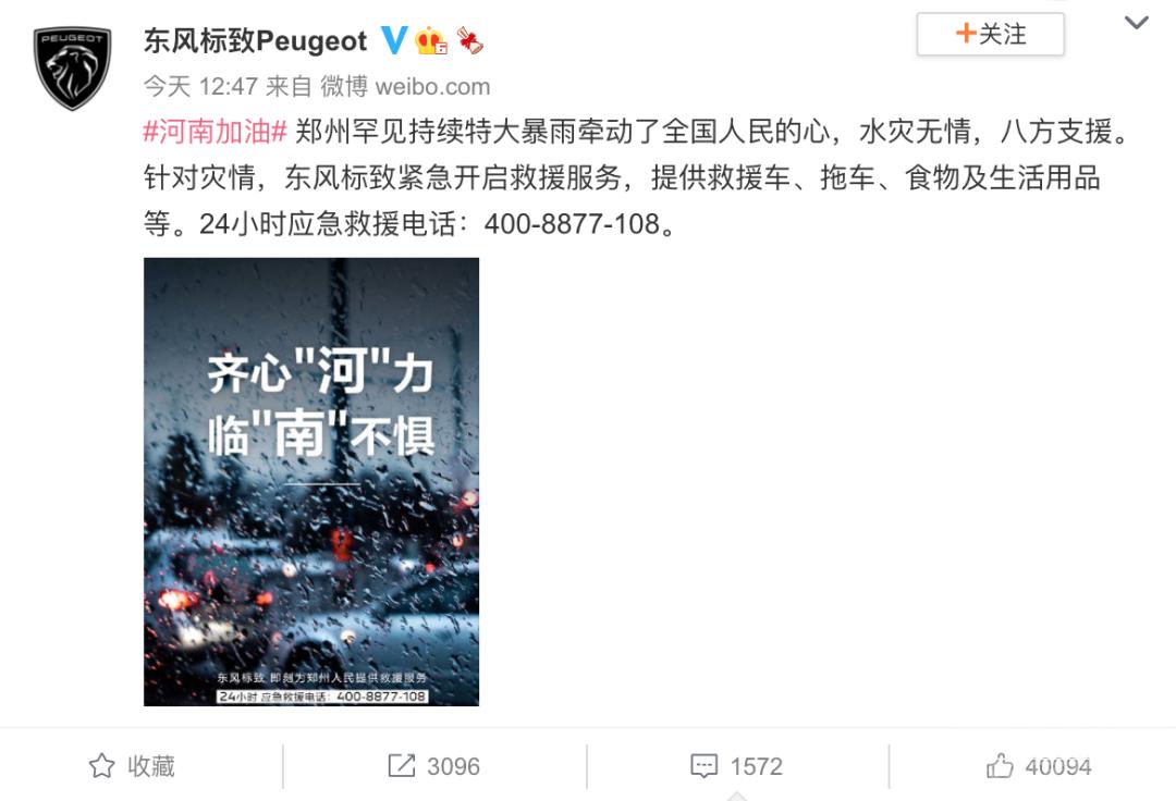东风标致被网友质疑虚假救援,蹭热度-1.jpg