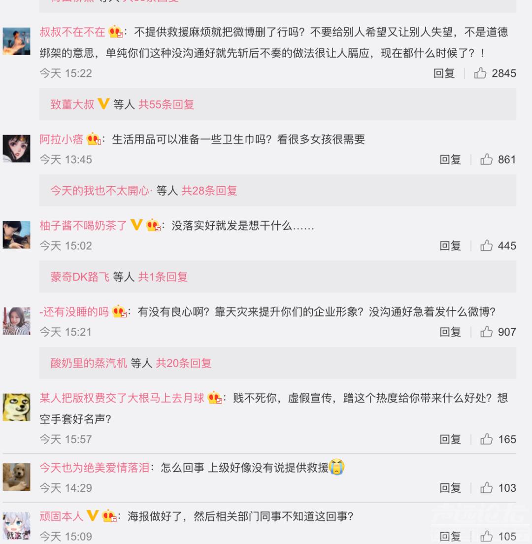 东风标致被网友质疑虚假救援,蹭热度-3.jpg