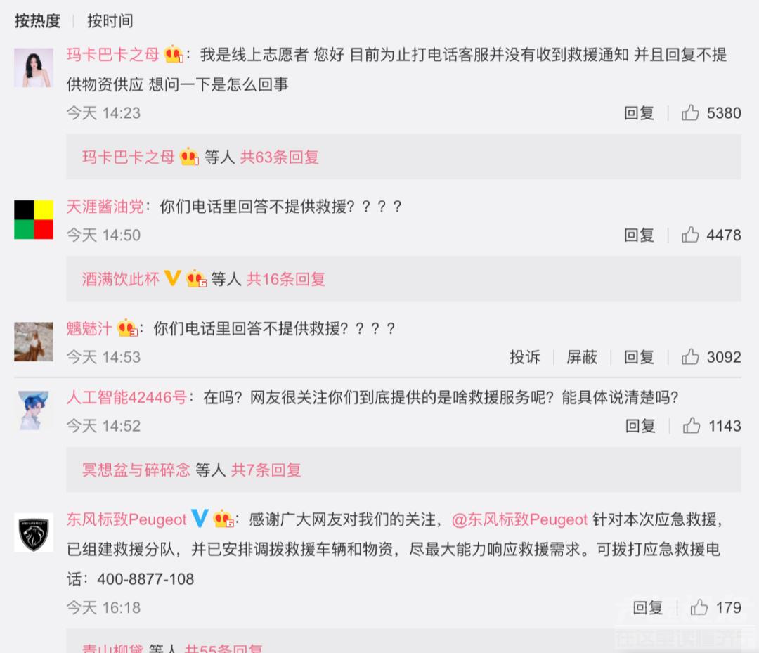 东风标致被网友质疑虚假救援,蹭热度-2.jpg