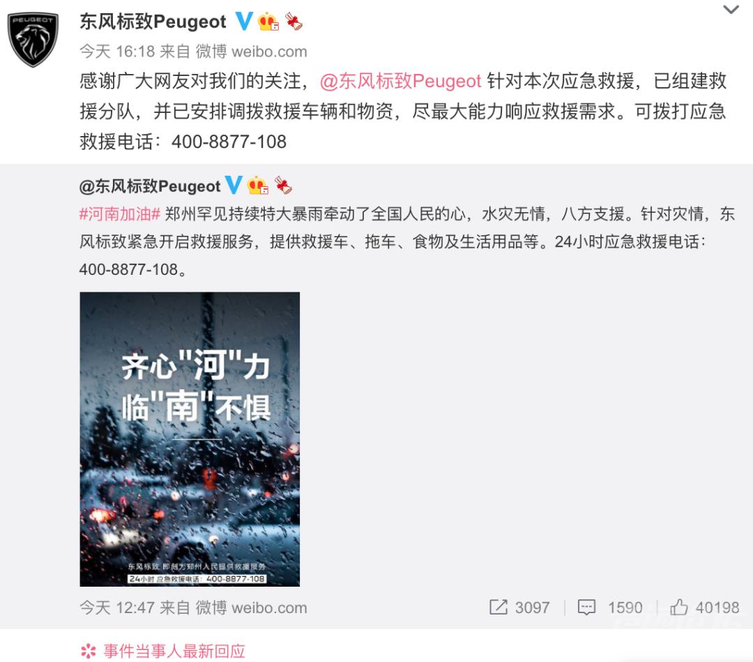 东风标致被网友质疑虚假救援,蹭热度-4.jpg