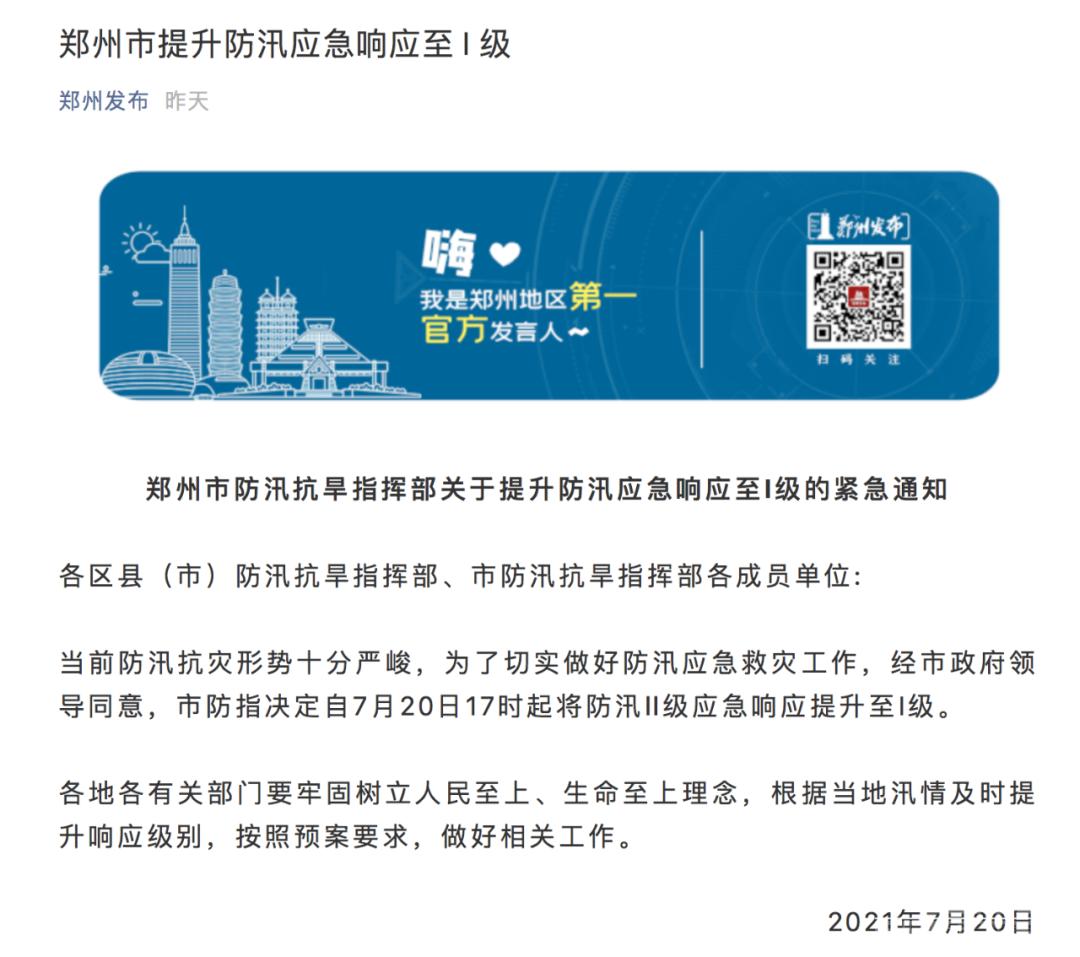 郑州防汛应急响应至I级 多家车企宣布捐款-1.jpg