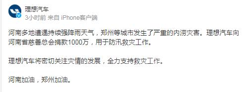 郑州防汛应急响应至I级 多家车企宣布捐款-6.jpg