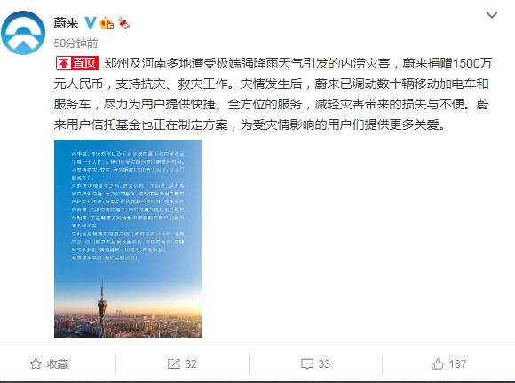 郑州防汛应急响应至I级 多家车企宣布捐款-4.jpg