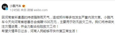 郑州防汛应急响应至I级 多家车企宣布捐款-5.jpg