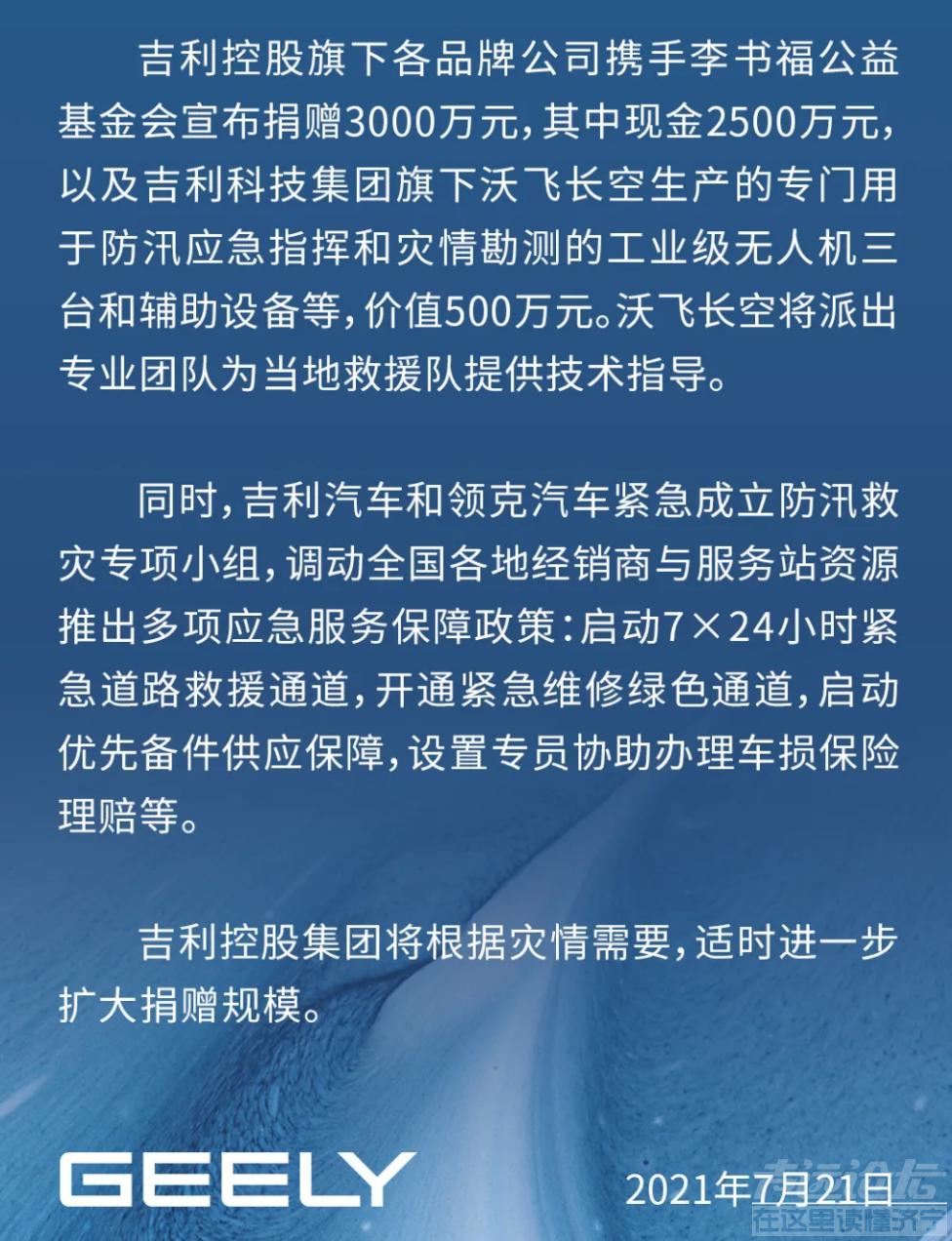 郑州防汛应急响应至I级 多家车企宣布捐款-8.jpg