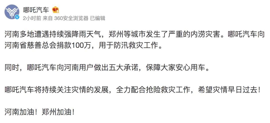郑州防汛应急响应至I级 多家车企宣布捐款-7.jpg