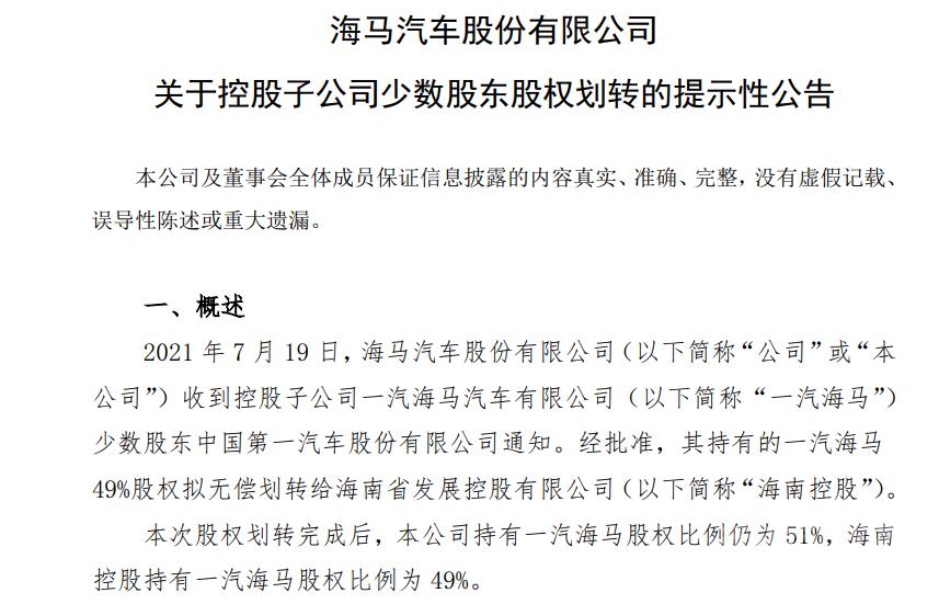 """""""一汽海马""""将""""消失"""",一汽集团拟转让合资公司股份-2.jpg"""