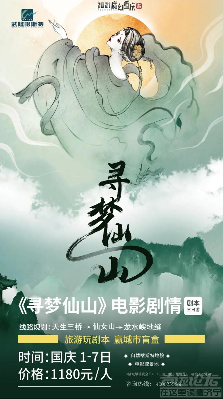 """国庆怎么玩?《寻梦仙山》沉浸式""""剧本杀""""上线-1.png"""