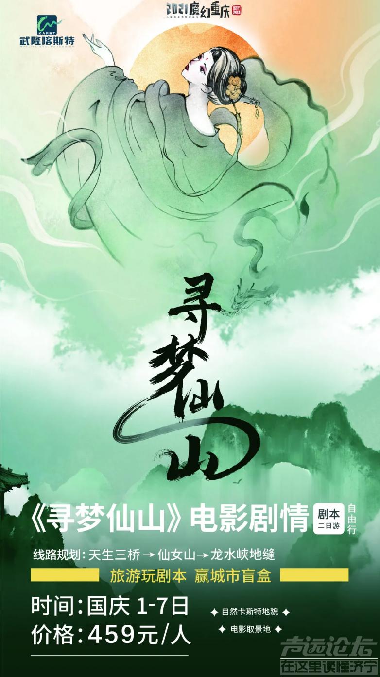 """国庆怎么玩?《寻梦仙山》沉浸式""""剧本杀""""上线-7.png"""