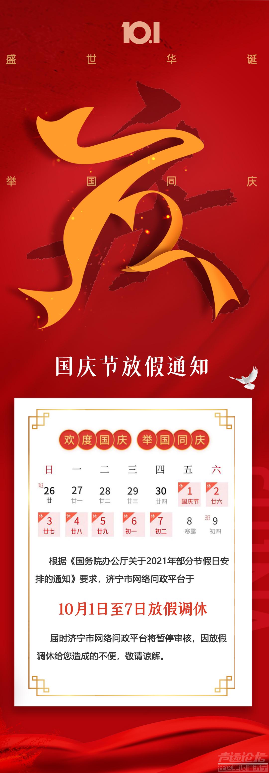 网络问政国庆放7天假,暂停审核-1.png