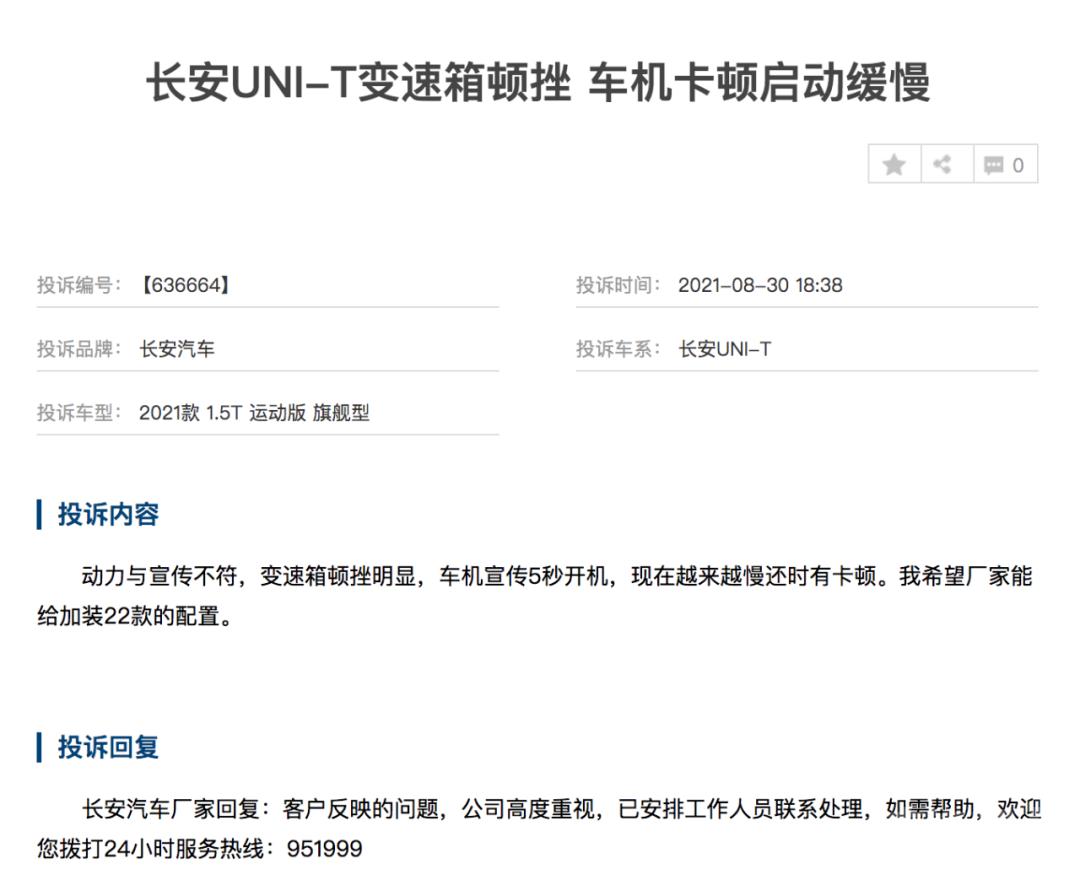 长安 UNI-T被曝车机卡顿-3.jpg