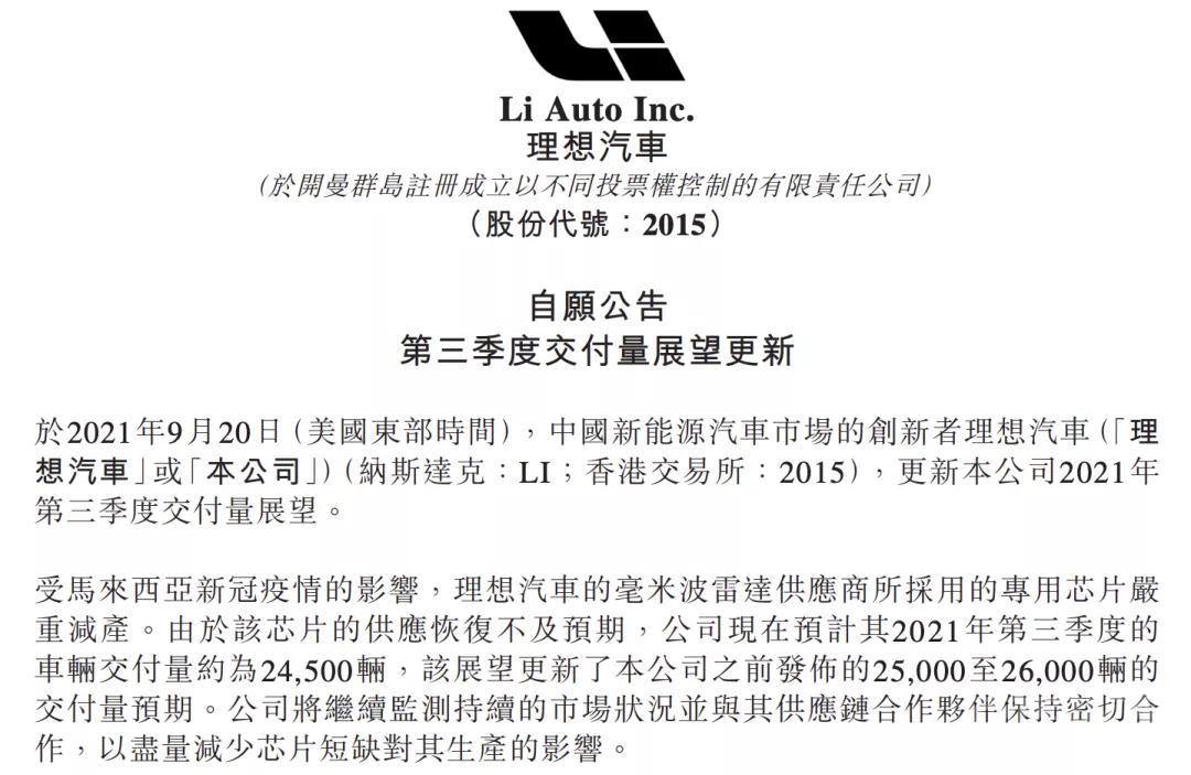 四家车企同时宣布在10月减产-3.jpg