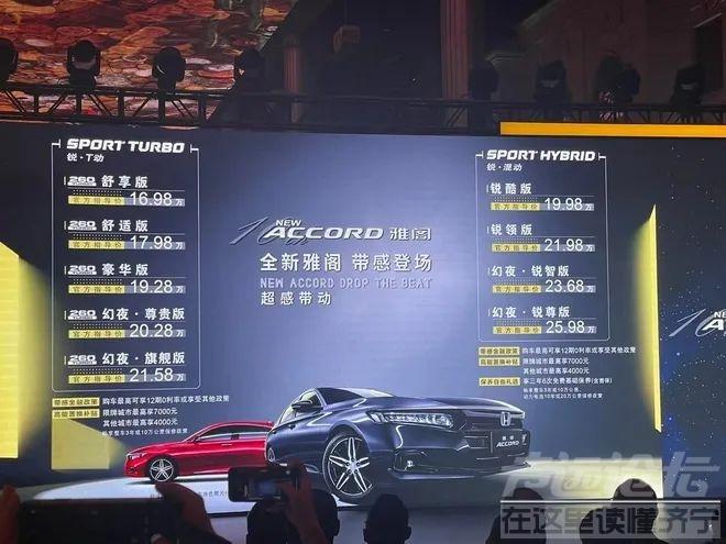 中期改款雅阁上市,最低配车型降1万元起售-1.jpg