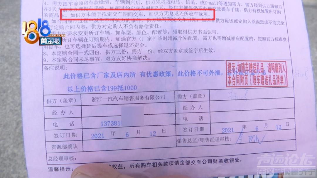 """一汽-大众政策变动,4S店要求客户""""加钱""""提车-5.jpg"""