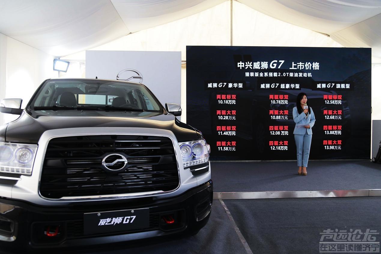 官方指导价10.18万起,中兴威狮G7猎装版上市-1.jpg